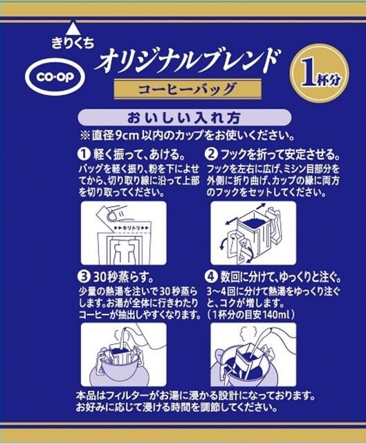 【コープ/co-op】オリジナルブレンド2袋 キリマンジャロブレンド2袋 計4袋セット < グルメ/ドリンクの