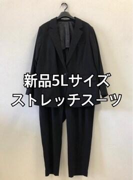 新品☆5L伸びるストレッチパンツスーツ黒テーパードパンツ☆d192