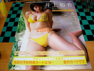 井上和香 BOMBハイパー2004 トレカ非売品ポスター1つ