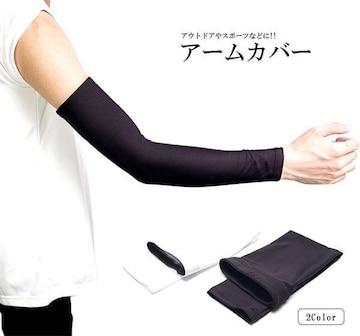 ♪M 強い日差しから腕を守る 男女兼用 吸湿 速乾 アームカバー BK/XL
