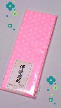 ★新品★着物/浴衣/セール 伊達志め★ピンク♪