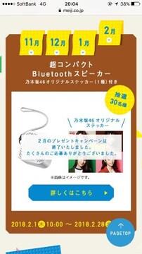 乃木坂46超コンパクトBluetoothスピーカー