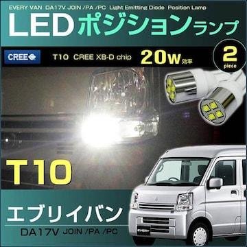 LED ポジションランプ エブリイ バン EVERY DA17V 系