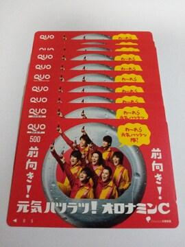 [当選品]関ジャニ∞QUOカード5000円分(500円分×10枚)