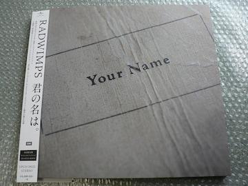 RADWIMPS『君の名は。』初回限定盤/LPサイズ【CD+DVD+BOOK】