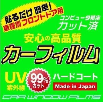 ホンダ シビッククーペ EJ1 フロントドア用カーフィルム