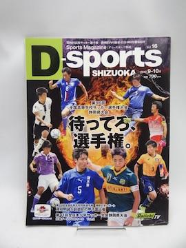 2101 D-Sports SHIZUOKA 2017 9-10月