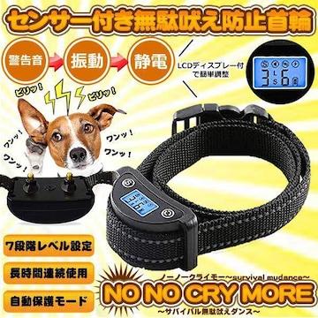 ノーノ—クライMORE センサー付き 無駄吠え防止首輪