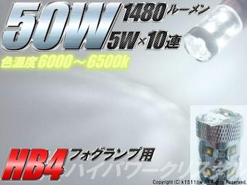 1個ΨHB4白50WハイパワークリスタルLED 1480ルーメン フォグランプ球 RX-8 デミオ