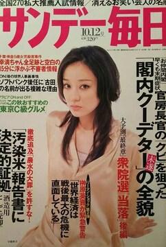 中越典子【サンデー毎日】2008年10月12日号