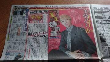 宝塚「美弥るりか」2019.1.10 日刊スポーツ