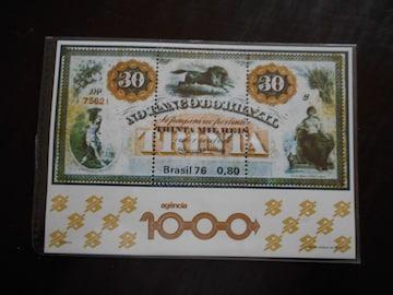【希少】ブラジル銀行1000支店オープン記念切手