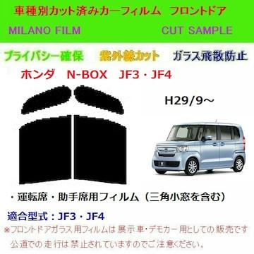 ホンダ N-BOX JF3・JF4 カット済みカーフィルム フロントド