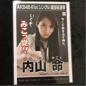 SKE48 内山命 僕たちは戦わない 生写真 AKB48
