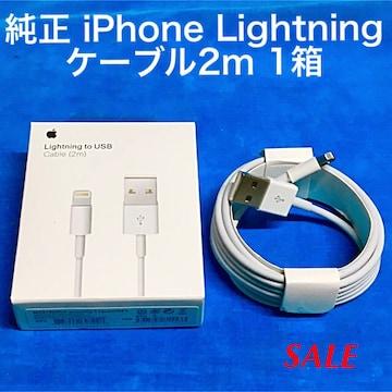 純正iPhone ライトニングケーブル(2m→1本1箱)No.26