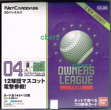 2011/04オーナーズリーグ未使用1BOX バンダイOL08