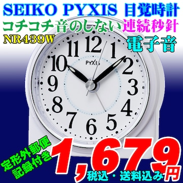 SEIKO (セイコー)PYXIS 電子音目覚時計 NR439W 新品