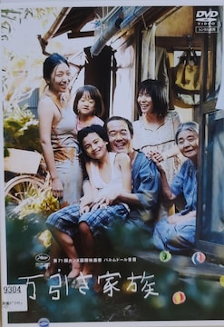 中古DVD 万引き家族