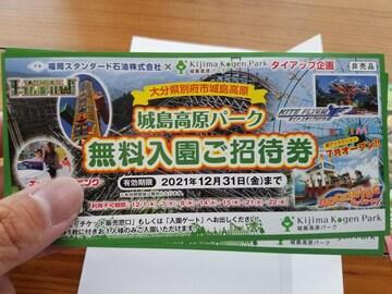 城島高原無料入園ご招待券4枚