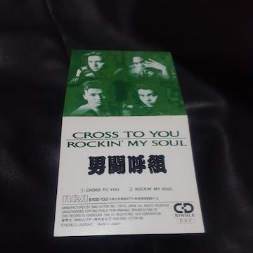 男闘呼組/CROSS TO YOU/ROCKIN MY SOUL シングル CD