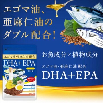 DHA+EPA 亜麻仁油 エゴマ油配合 オメガ3 サプリメント