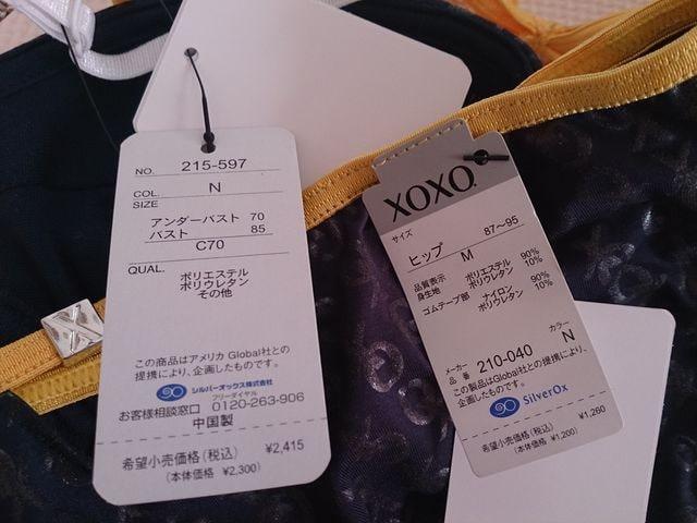 新品 XOXO ネイビーとイエロー < 女性ファッションの