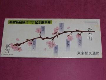 ☆「都営新宿線(岩本町=新宿)開通記念キップ」1セット☆