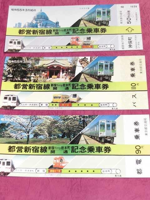 ☆「都営新宿線(岩本町=新宿)開通記念キップ」1セット☆ < ホビーの