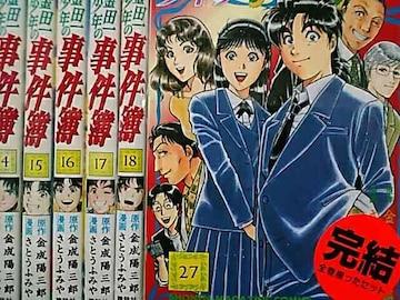 【送料無料】金田一少年の事件簿 全27巻完結セット 【推理漫画】