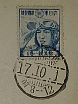 第2次昭和切手「少年飛行兵15銭」初日カバー