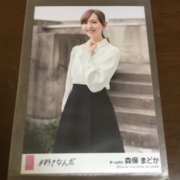 HKT48 森保まどか #好きなんだ 生写真 AKB48