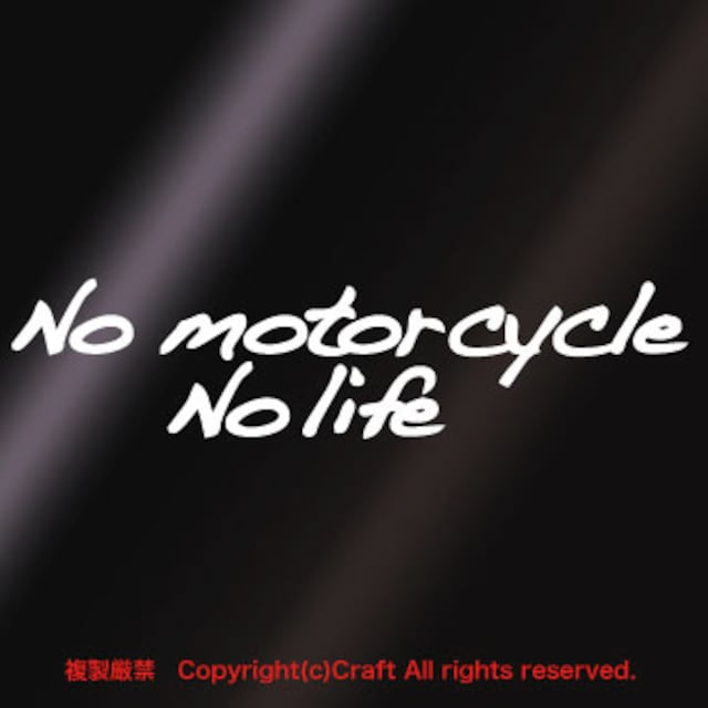 No motorcycle No life/ステッカー15cm(白文字) < 自動車/バイク