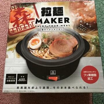 【モーリーオンライン限定】 森ラーメンメーカー 拉麺メーカー