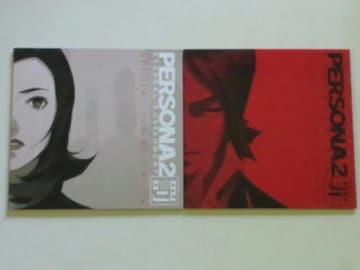 CD[ゲーム/サントラ/非売品]PERSONA2/ペルソナ2 罪 罰