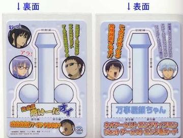 銀魂ZZ★トレカ Z-086 アームストロング砲カード