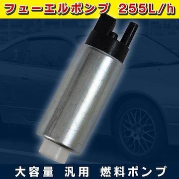 大容量 フューエルポンプ 燃料ポンプ 255L/h 汎用
