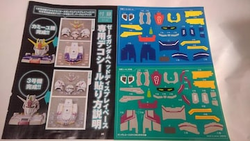 Zガンダム 限定 デコシール カミーユ Sランク プラモデル 用