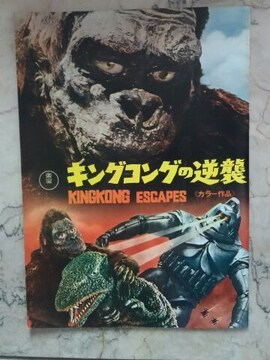 映画パンフレット キングコングの逆襲 ウルトラマン 長篇怪獣映画 1960年代 希少