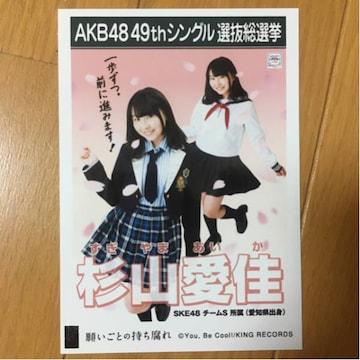 SKE48 杉山愛佳 願いごとの持ち腐れ 生写真 AKB48