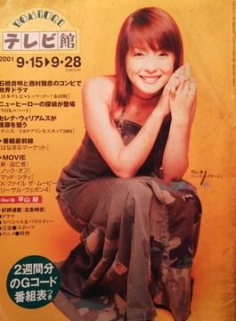 平山綾【YOMIURIテレビ館】2001年 240号(表紙汚れあり)