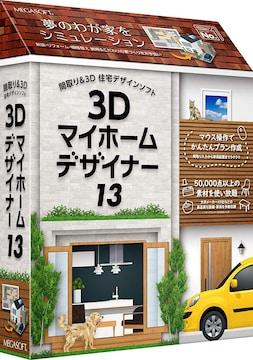 3Dマイホームデザイナー13・家庭用住宅デザインソフト