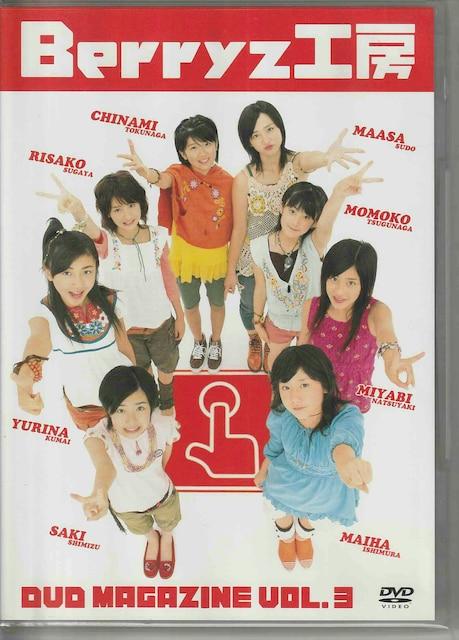 Berryz工房 DVD MAGAZINE VOL.3 (中古品)  < タレントグッズの