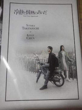 竹野内豊主演「冷静と情熱のあいだ」 映画パンフ/美品/