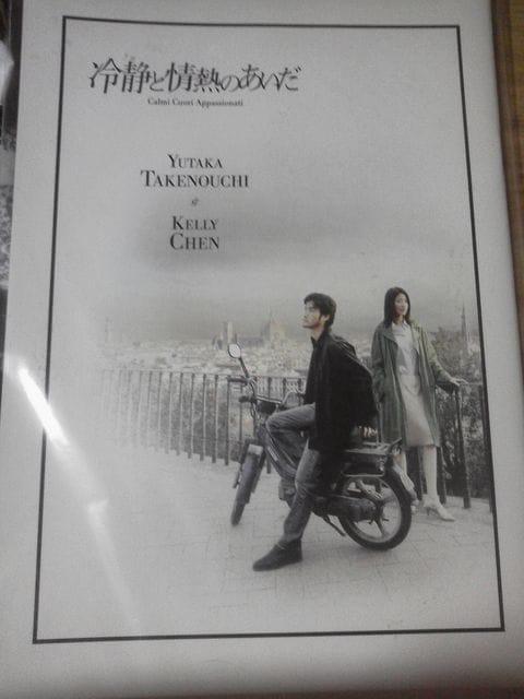 竹野内豊主演「冷静と情熱のあいだ」 映画パンフ/美品/  < タレントグッズの