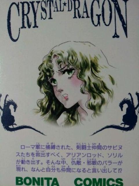 ■「クリスタル★ドラゴン�O」あしべゆうほ < アニメ/コミック/キャラクターの