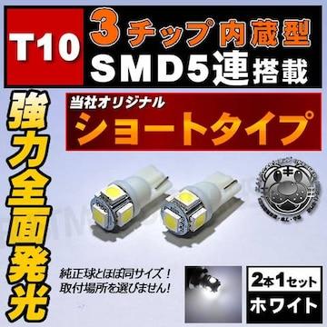 LED T10 全方向照射型 3チップSMD 5連 ホワイト ポジションランプに エムトラ