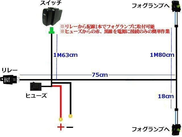 三菱ミツビシ用LEDスイッチ付!H8/H11/H16後付フォグランプリレー < 自動車/バイク