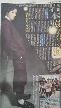 岩本照◇2019.03.16 日刊スポーツ Saturdayジャニーズ