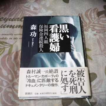 黒い 看護婦 福岡四人組 保険金連続殺人 森功著者