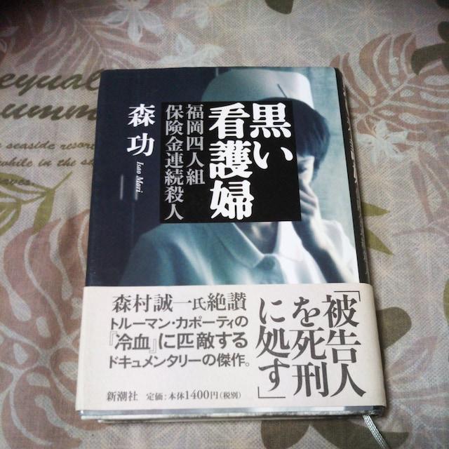 黒い 看護婦 福岡四人組 保険金連続殺人 森功著者  < 本/雑誌の